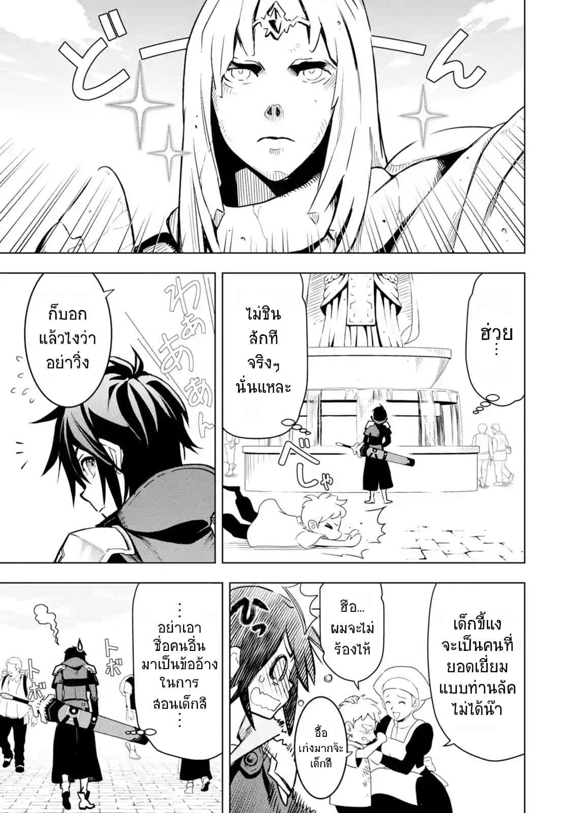 อ่านการ์ตูน Koko wa Ore ni Makasete Saki ni Ike to Itte kara 10 Nen ga Tattara Densetsu ni Natteita ตอนที่ 2 หน้าที่ 10