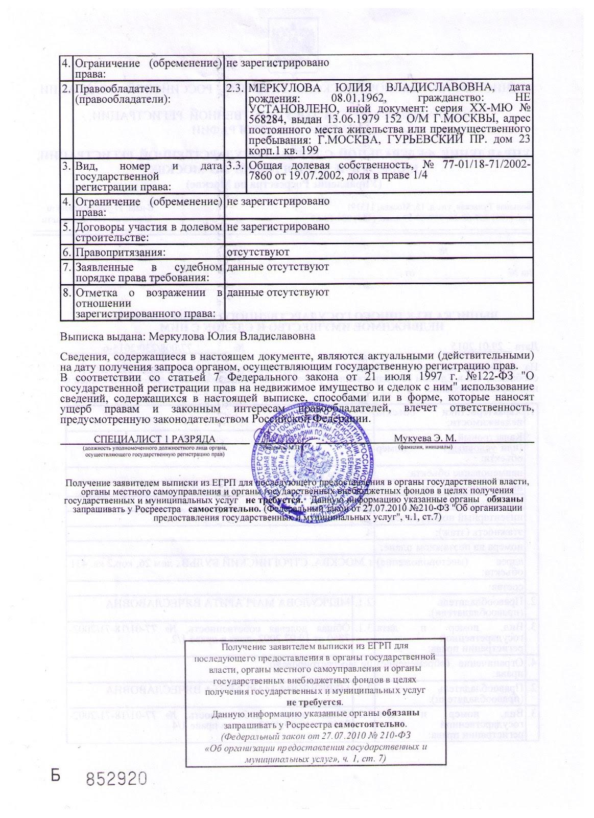 Список документов не обходимых в уфмс при регистрации сотрудника