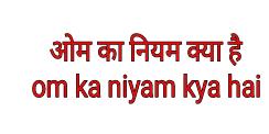ओम का नियम क्या है om ka niyam kya hai