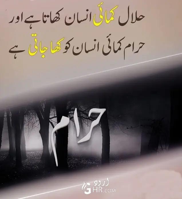 زندگی کے لیے اردو اقتباسات۔