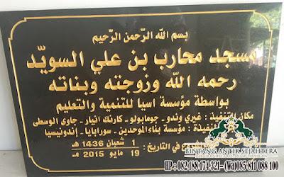 Peresmian Masjid Harga Murah, Ukuran Batu Prasasti, Contoh Prasasti Pembangunan