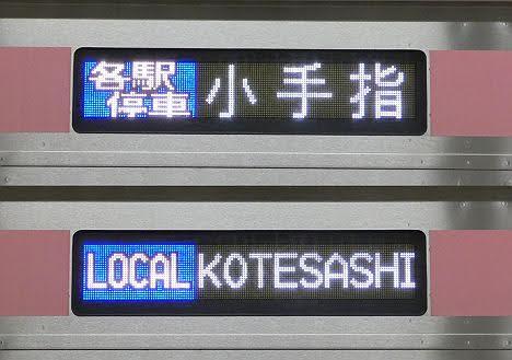 東京メトロ副都心線 西武線直通 各駅停車 小手指行き1 東急5050系