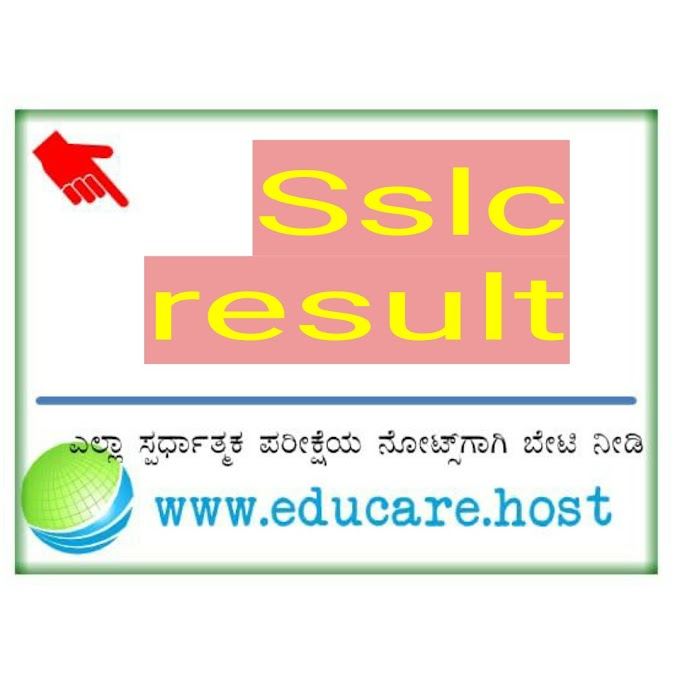 SSLC result declared 2021