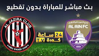 مشاهدة مباراة العين والجزيرة بث مباشر بتاريخ 01-11-2019 دوري الخليج العربي الاماراتي