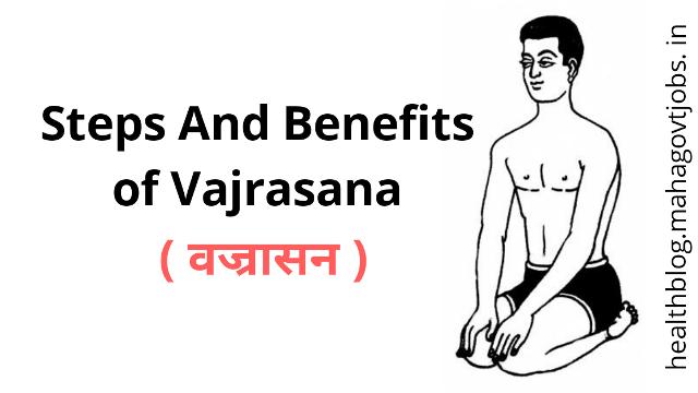 Vajrasana precautions, vajrasana benefits, vajrasana time limit, vajrasana is equal to walking, vajrasana variations, vajrasana also known as, vajrasana in english, how to do vajrasana, how to do thunderbolt pose, benefits of vajrasana, steps of vajrasana, Vajrasana in yoga, thunderbolt pose in yoga, benefits of thunderbolt pose, vajrasana ramdev baba