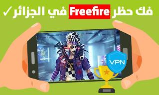 طريقة إلغاء حظر لعبة فري فاير في الجزائر 2020 وأسرع VPN