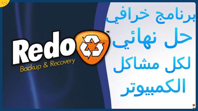 تحميل و شرح أسطوانة Redo Rescue لعمل نسخة إحتياطية لويندوز 10