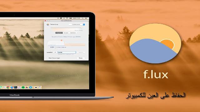تحميل برنامج 2021 F-lux للحفاظ على العين للكمبيوتر - احدث اصدار