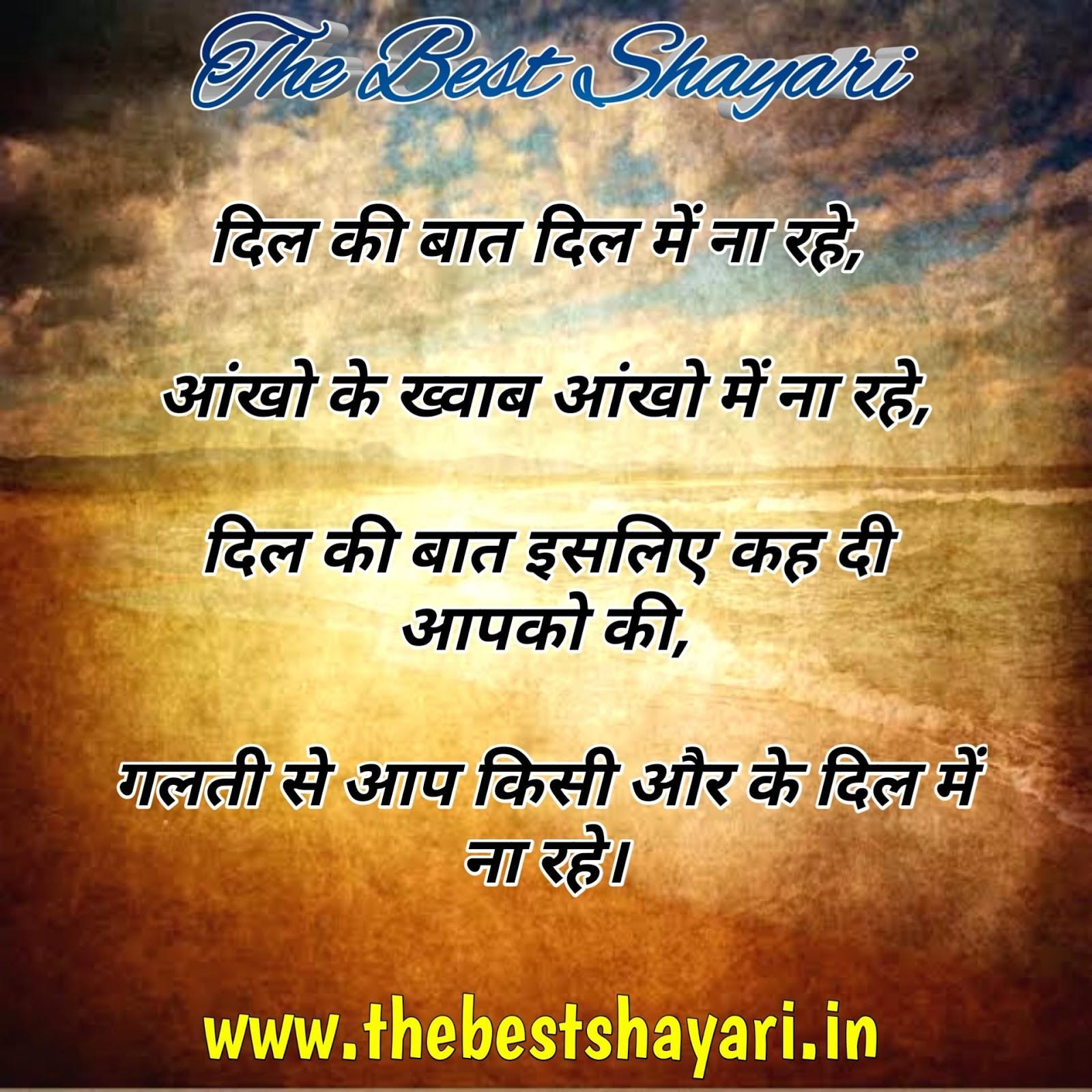 Love shayari for gf in hindi