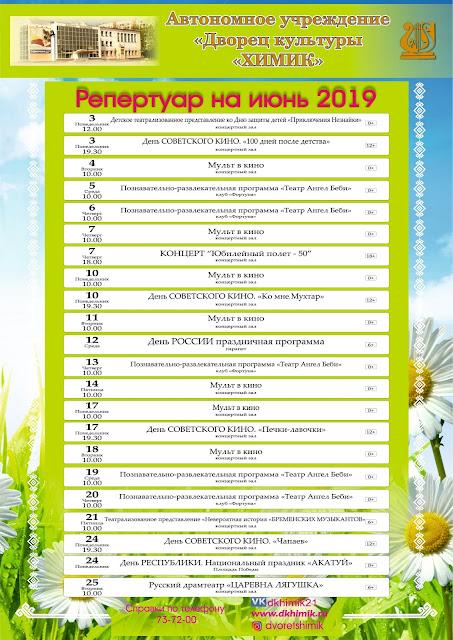 Афиша, репертуар ДК Химик на июнь 2019