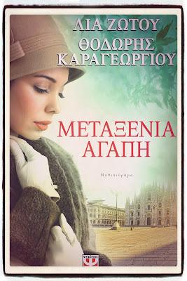 https://www.psichogios.gr/site/Books/show/1003419/metaksenia-agaph