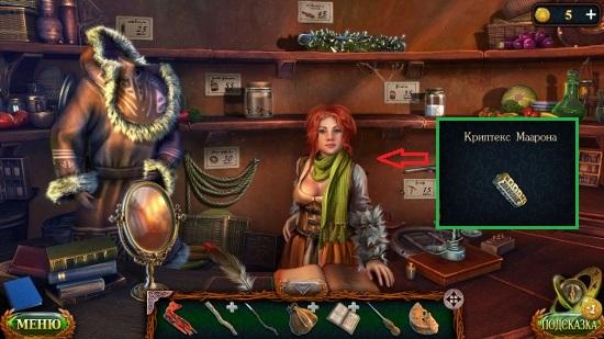 в доме Номианна дает криптекс Маарона в игре затерянные земли 5