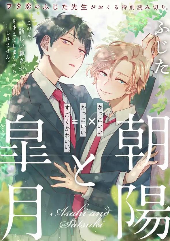 Asahi to Satsuki - หน้า 1