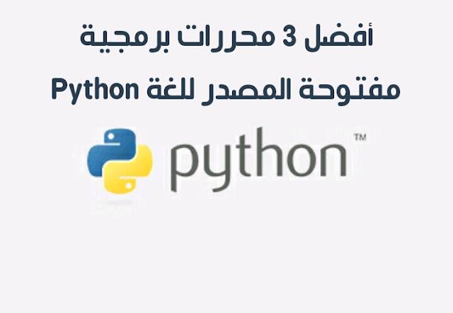 أفضل 3 محررات برمجية مفتوحة المصدر للغة Python.