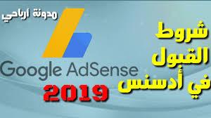 قبول جوجل أدسنس لمدونتك 2019