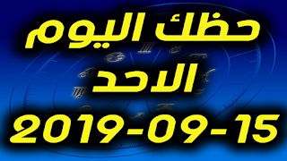 حظك اليوم الاحد 15-09-2019 -Daily Horoscope