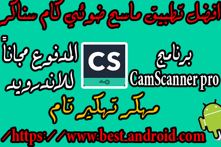 تحميل برنامج pro CamScanner النسخة المدفوعة، مهكر كامل مجانا للاندرويد، افضل برنامج ماسح ضوئي للاندرويد، camscanner سكانر مدفوع، تحميل برنامج كام سكانر للاندرويد، برنامج camscanner كامل، تحميل برنامج سكانر للجوال، apk pro camscanner تحميل، تنزيل برنامج الماسح الضوئي للجوال، كام سكانر برو مهكر، تحميل برنامج camscanner مدفوع تحميل برنامج CamScanner pro الماسح الضوئي كام سناكر برو النسخة المدفوعة مهكرة كاملة مجاناً للاندرويد 2019 apk، Download-a-program-CamScanner-pro-full-paid-up-Complimentary-For-Android-apk ، تحميل برنامج camscanner مهكر، تطبيق كام سكانر النسخه المدفوعه، برنامج camscanner مهكر 2018، برنامج camscanner كامل، camscanner pro apk cracked،download  برنامج camscanner مهكر 2019، camscanner pro apk مهكر، camscanner premium apk 2018،