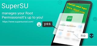 تحميل تطبيق SuperSU اخر اصدار