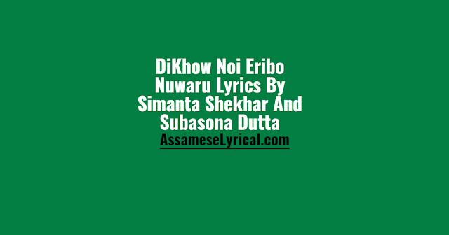 Dikhow Noi Eribo Nuwaru Lyrics