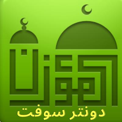 تحميل برنامج الصلاة أولاً 2021 -salaat first