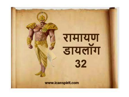 Ramayan Dialogue 32