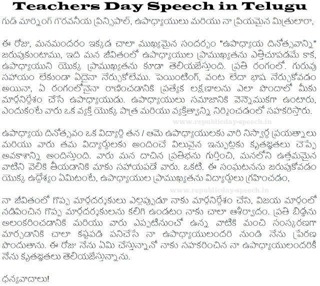 Teachers Day Speech in Telugu