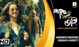 Kachey Tumi Acho Bole Tai Lyrics/(কাছে তুমি আছ বলে তাই)- Andrew Kishore   Sumaiya Bristy