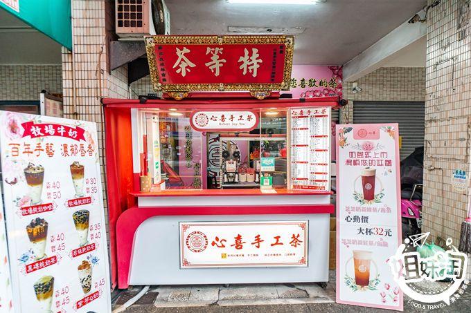 高雄 美食 推薦 手工 飲料 飲品 外帶 外送 心喜手工茶 珍奶 連鎖加盟 網美 IG 紅茶冰