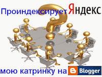 Индексация картинки в Яндекс
