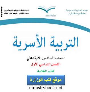 كتاب التربية الاسرية للصف السادس الابتدائي الفصل الدراسى الاول 1439
