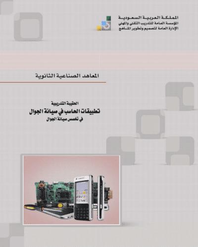 +10 كتب متخصصة في صيانة الموبايل والجوال باللغة العربية بصيغة pdf
