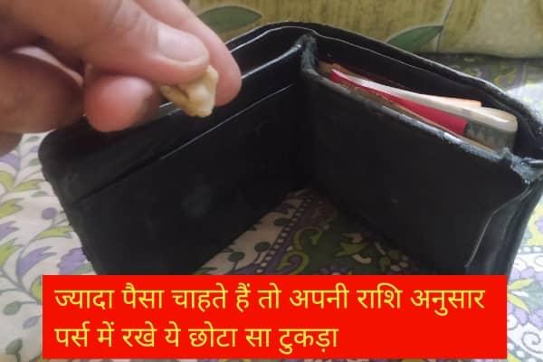 Rashi anusar kis rang ka pars rakhe | राशी अनुसार पर्स का रंग और उपाय