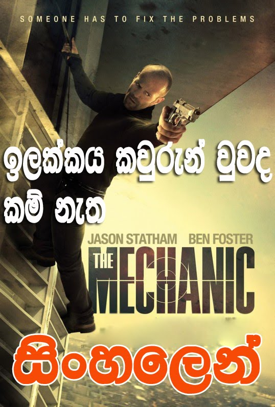 kill order movie sinhala sub