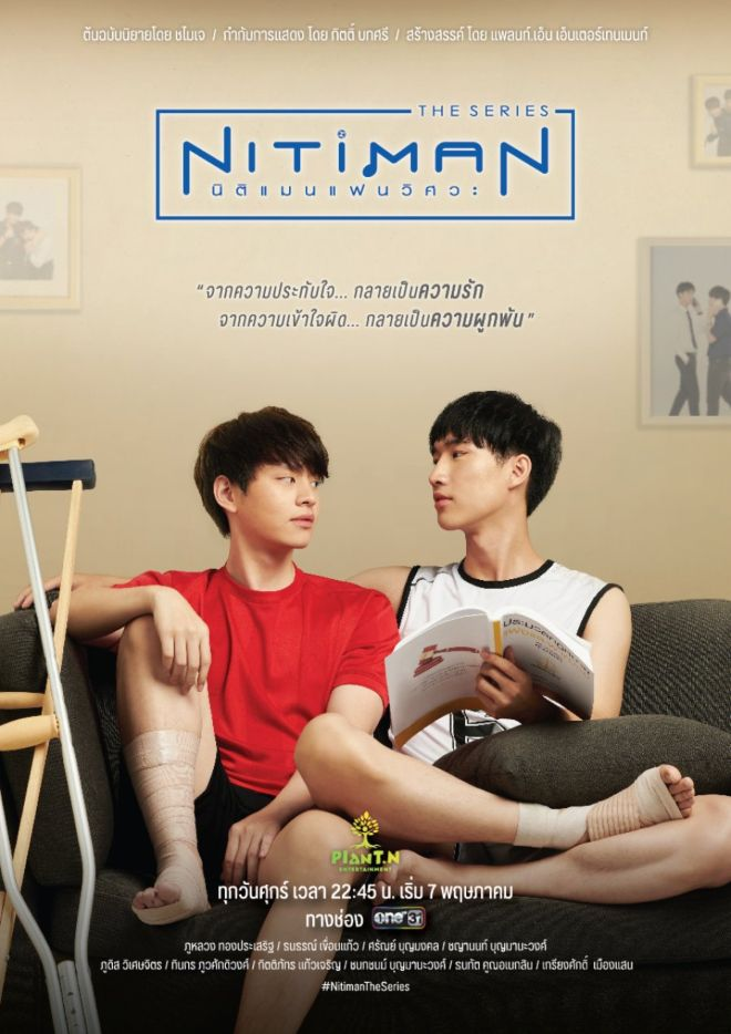 Nitiman Official Poster