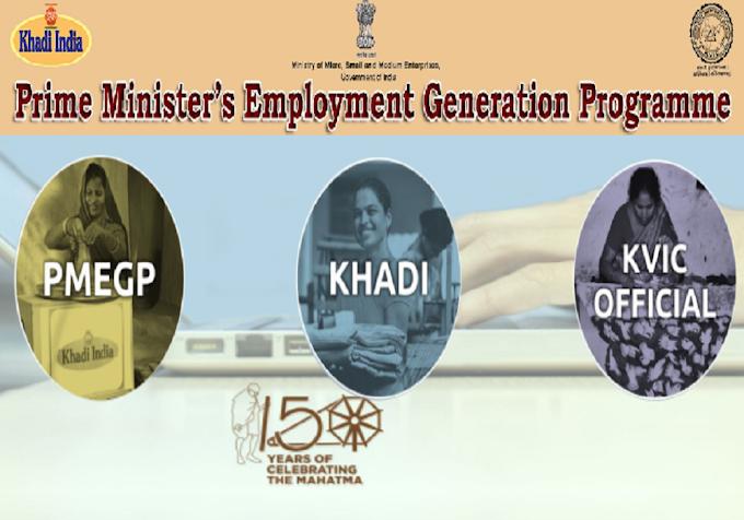 pmegp scheme – PM Employment Generation Programme Online apply