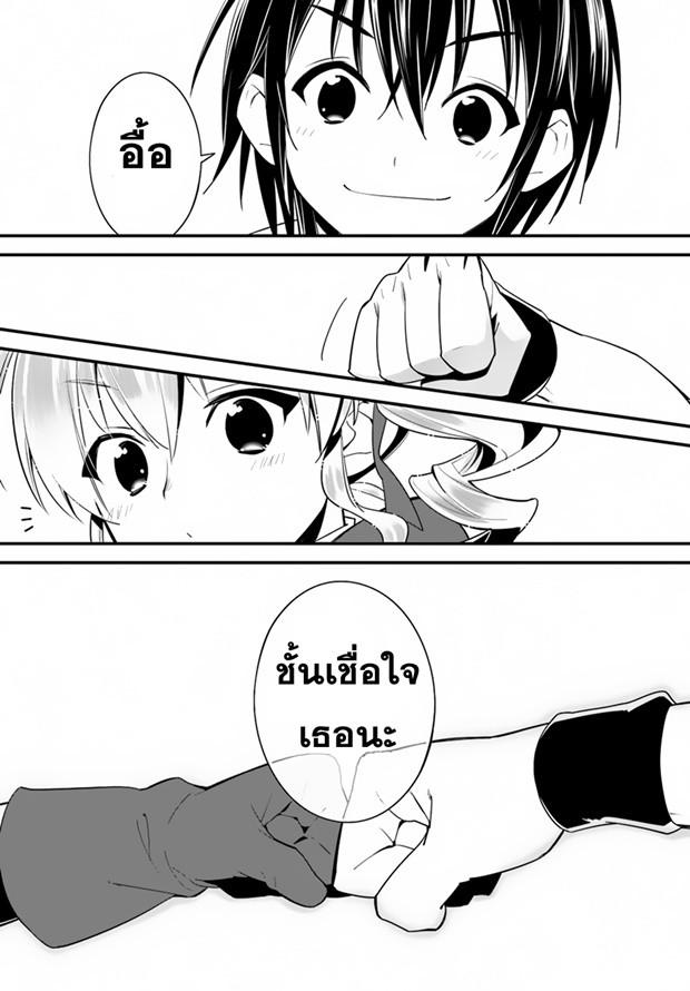 Isekai desu ga Mamono Saibai shiteimasu - หน้า 25