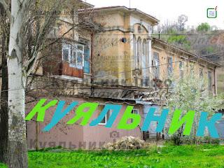 Колишня дача тепер гуртожиток Одеса Куяльник общежитие общага