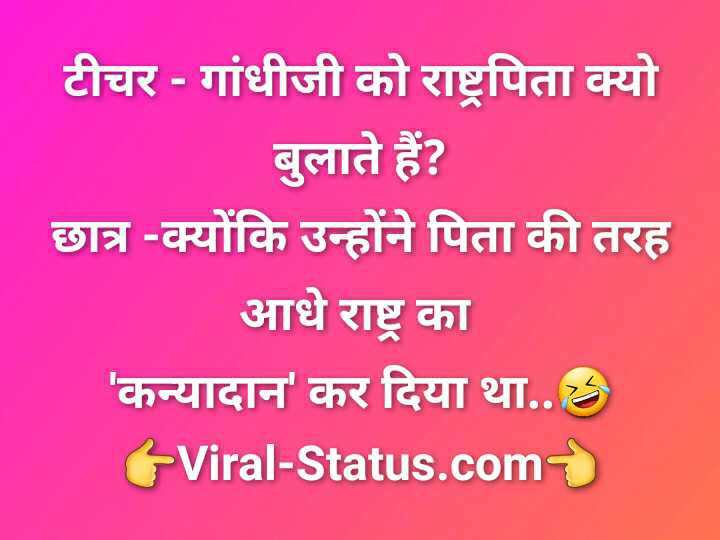 Latest Political Status #16 Quotes, Jokes, Shayari, राजनीतिक चुटकुले 2020