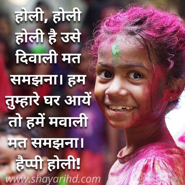 Holi Shayari for All Indians