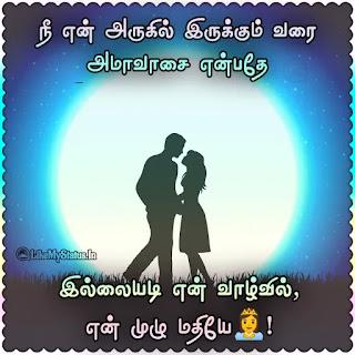 Tamil love status