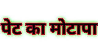 pet-ka-motapa-kaise-kam-kare-in-hindi