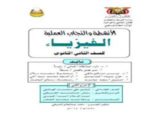 فيزياء ثاني ثانوي اليمن أنشطة وتجارب عملية ، تحميل كتاب الأنشطة والتجارب العملية pdf فيزياء الصف الثاني الثانوي ـ المنهج اليمني