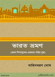 Bharat Bhraman by Baridboron Ghosh