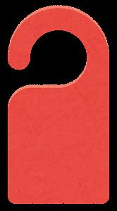 ドアノブサインのイラスト(ブランク赤)