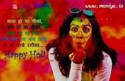 होली पर स्टेटस Happy Holi Status in Hindi