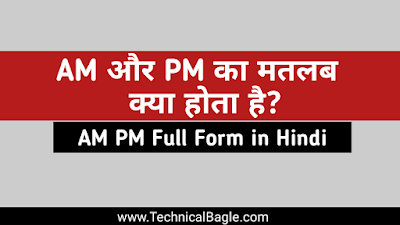 AM PM Full Form in Hindi