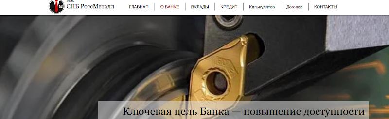 [Лохотрон] Банк www.spbrm.ru.com – Отзывы, мошенники!