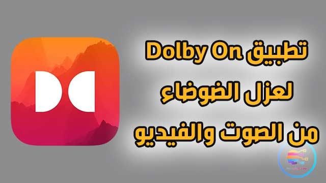 تطبيق Dolby On لعزل الضوضاء من الصوت والفيديو