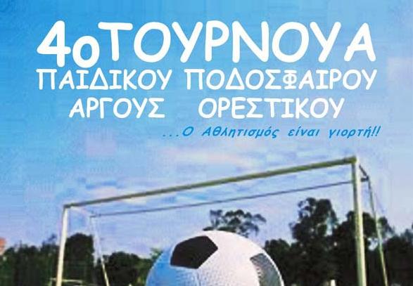 Άργος Ορεστικό: 4ο τουρνουά παιδικού ποδοσφαίρου
