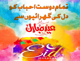 wishing happy Eid mubarak